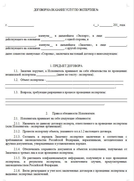 Начало документа «Договор на проведение экспертизы»