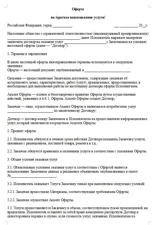 Начало документа «Договор оферты»