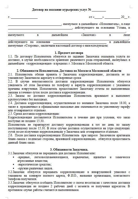 Начало документа «Договор оказания курьерских услуг»
