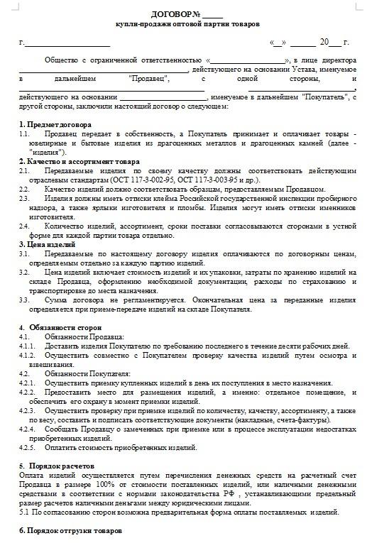 Начало документа «Договор оптовой купли-продажи»
