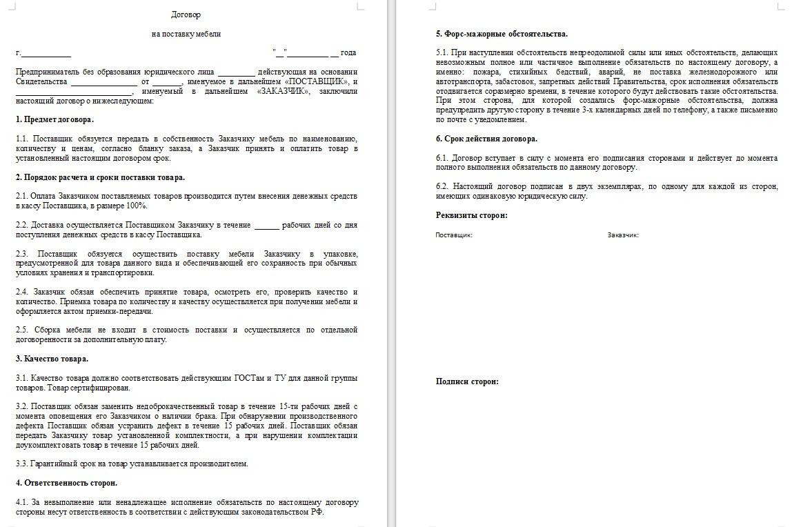 Начало документа «Договор поставки мебели»