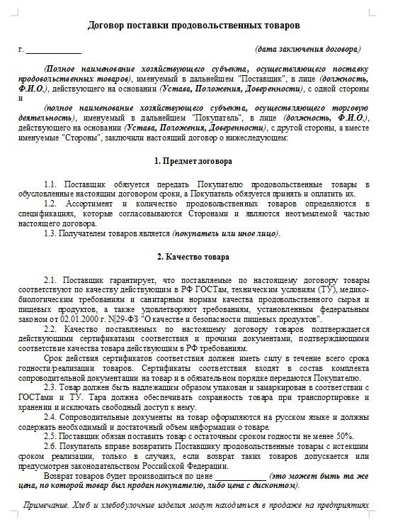 Начало документа «Договор поставки продовольственных товаров»