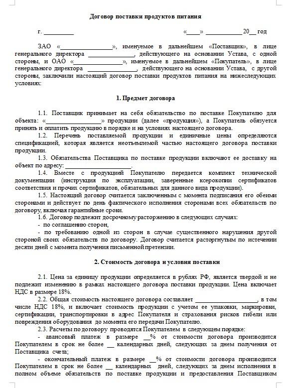 Начало документа «Договор поставки продуктов питания»