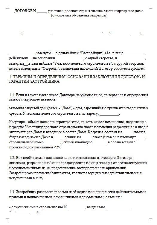 Начало документа «Договор участия в долевом строительстве жилого дома»