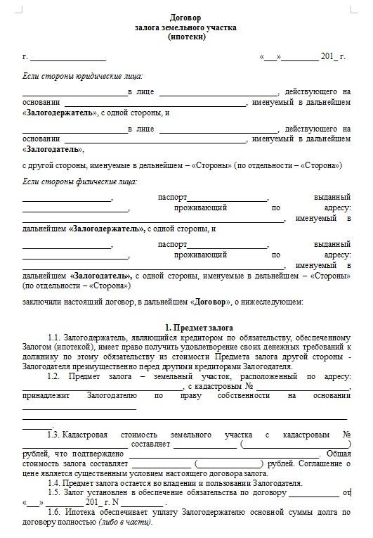 Начало документа «Договор залога (ипотеки) земельного участка»