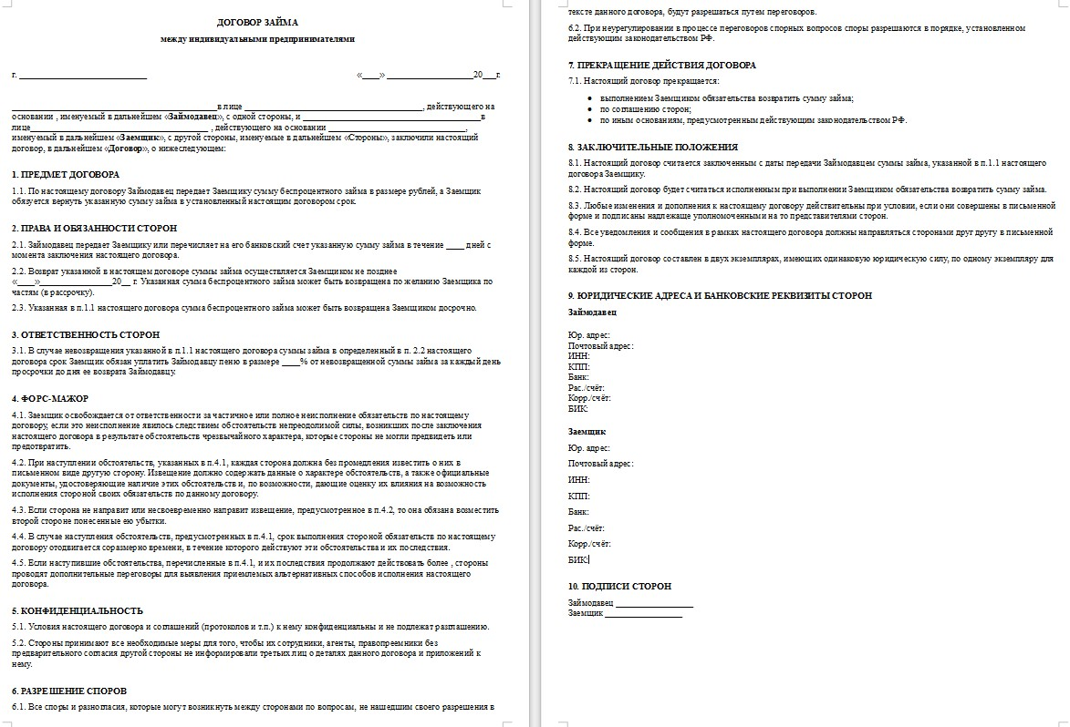 Начало документа «Договор займа между ИП»