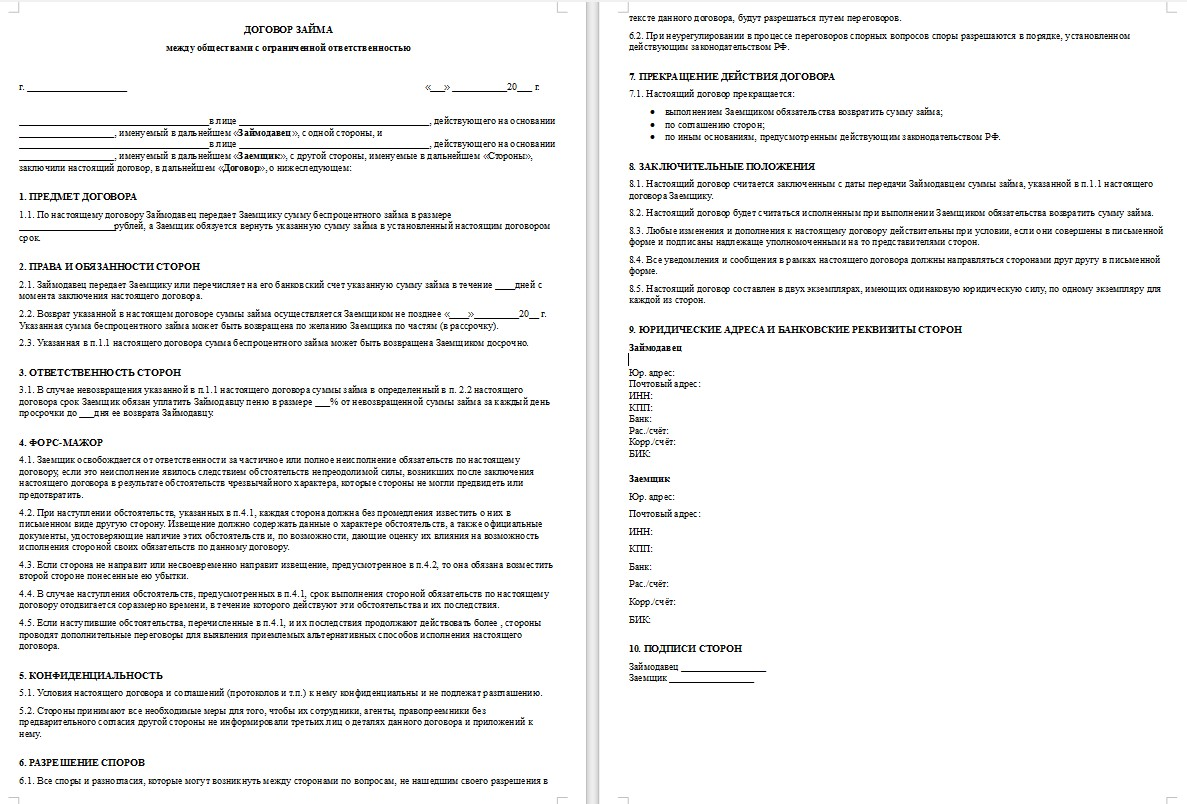 Начало документа «Договор займа между ООО»