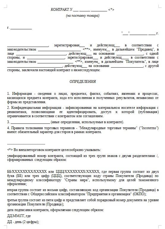Начало документа «Контракт на поставку товара (типовая форма)»
