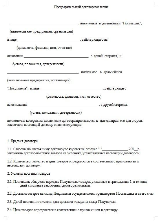 Начало документа «Предварительный договор поставки»