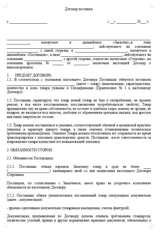 договор поставки продуктов нефтехимии образец 2018