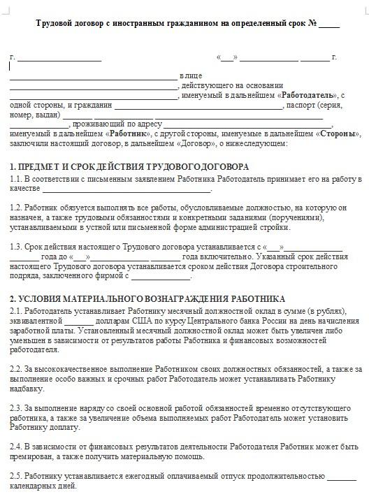 Начало документа «Срочный трудовой договор с иностранным гражданином»