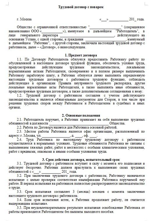 Начало документа «Трудовой договор с поваром»