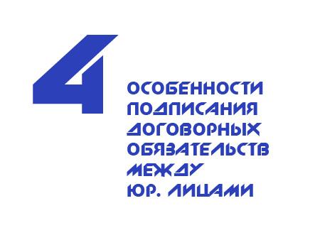 Особенности подписания договора между юр. лицами