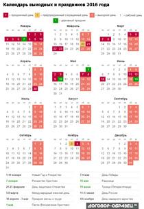 Календарь 2016 с праздниками (в т.ч. с церковными)