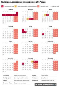 Календарь 2017 с праздниками, версия для цветного принтера