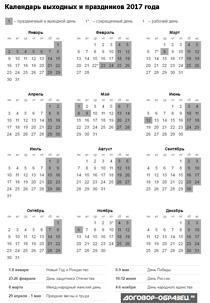 Календарь 2017 с праздниками, версия для ч/б принтера