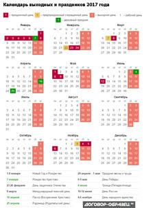 Календарь 2017 с церковными праздниками
