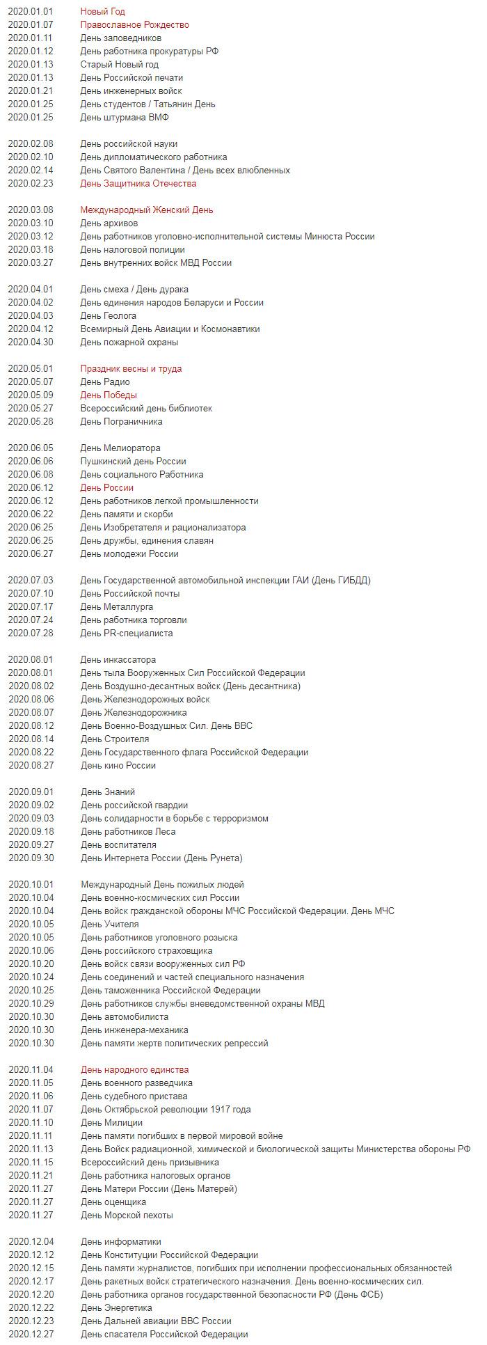 Календарь праздников на 2020 год