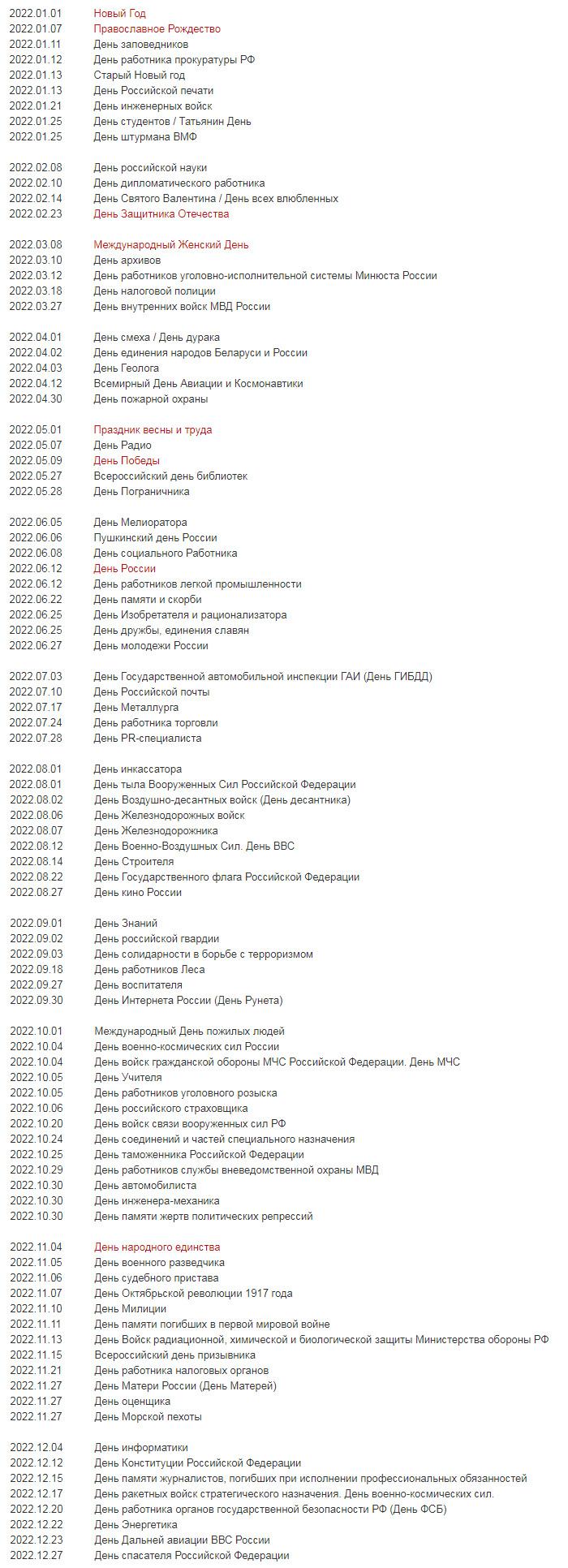 Календарь праздников на 2022 год