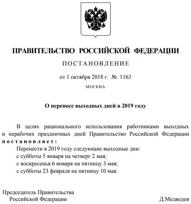 Постановление о переносе выходных дней в 2019 году