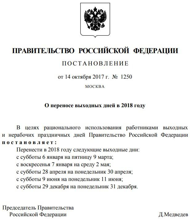 Постановление о переносе выходных дней в 2018 году