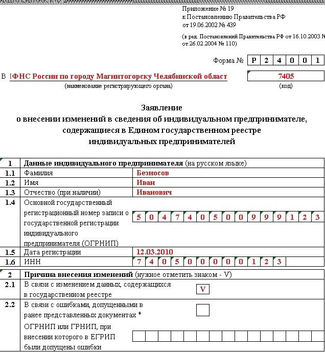 Регистрация ип форма 24001 бухгалтерия ургюа