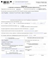 Пример заявления о переходе на УСН (форма 26.2-1)