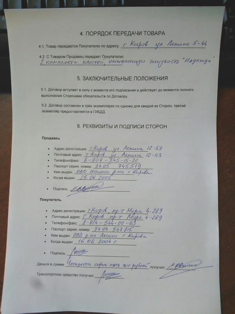 Заполненная от руки версия договора, страница 2