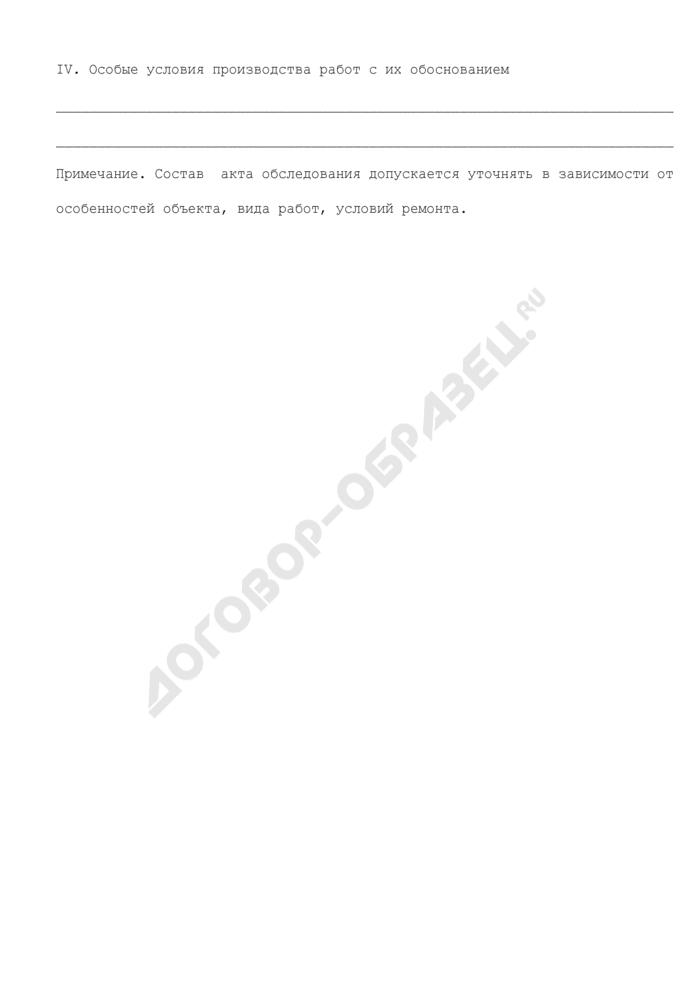 Акт обследования объекта культурного наследия на территории Московской области. Страница 2