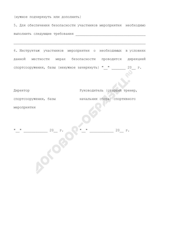 Акт готовности спортивного сооружения (базы) к проведению учебно-тренировочного мероприятия (соревнования). Страница 2