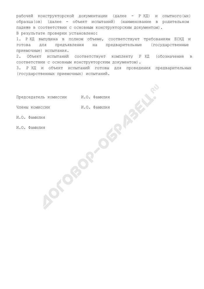 Акт готовности рабочей конструкторской документации и опытного(ых) образца(ов), выполненных по государственному контракту на выполнение научно-исследовательской работы, к предварительным государственным приемочным испытаниям. Страница 2