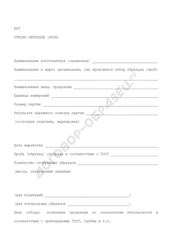 Акт отбора образцов (проб) отдельных видов лесопромышленной продукции. Страница 1