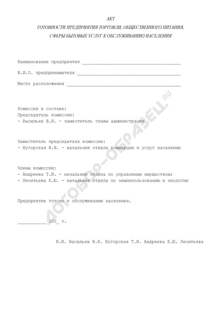 Акт готовности предприятия торговли, общественного питания, сферы бытовых услуг к обслуживанию населения в городе Протвино Московской области. Страница 1