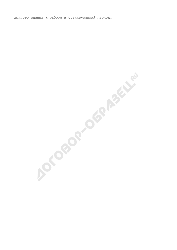 Акт готовности инженерных систем жилищного фонда города Железнодорожный Московской области. Страница 3