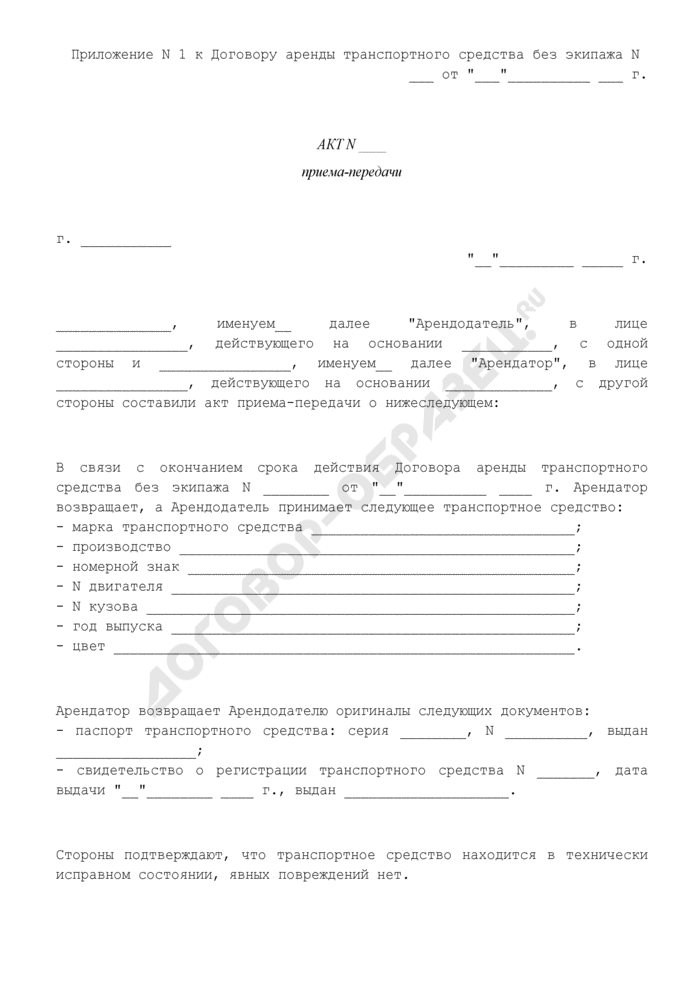 Акт приема-передачи транспортного средства, возвращаемого арендатором арендодателю (приложение к договору аренды транспортного средства без экипажа). Страница 1