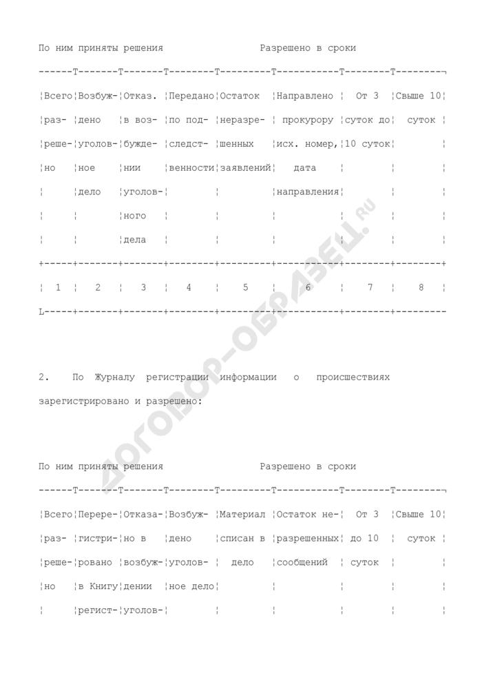 Акт ежеквартальной внутренней проверки состояния учетно-регистрационной дисциплины в учреждении уголовно-исполнительной системы. Страница 2