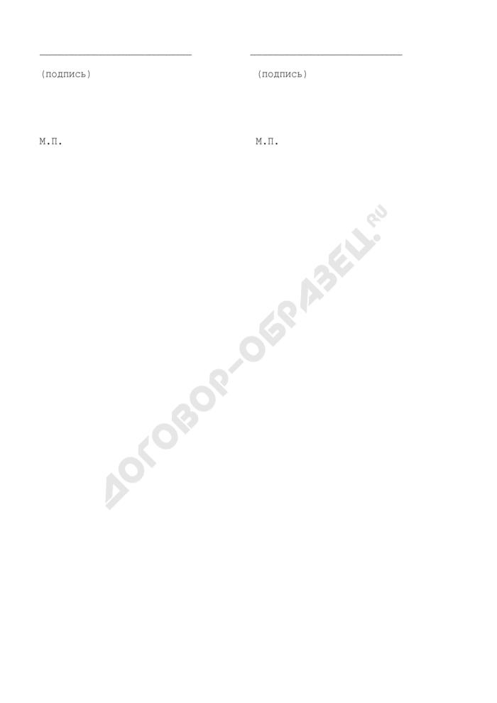 Акт приема-передачи документов (приложение к договору уступки права (цессии)). Страница 2