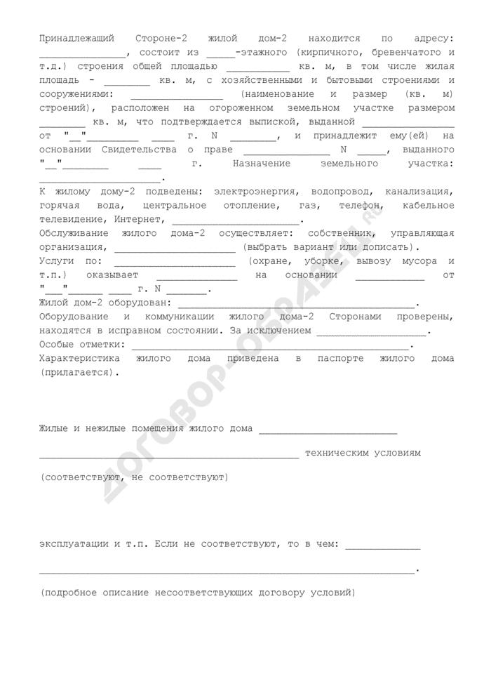 Акт приема-передачи жилых домов (приложение к договору мены жилых домов с прилегающими земельными участками). Страница 3
