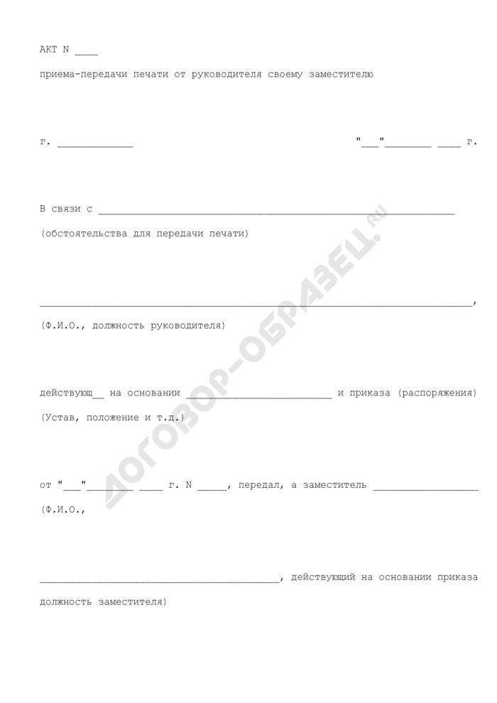 Акт приема-передачи печати от руководителя своему заместителю. Страница 1