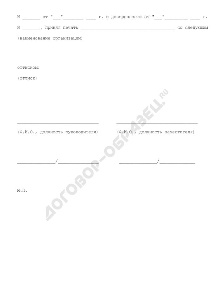 Акт приема-передачи печати от руководителя своему заместителю. Страница 2