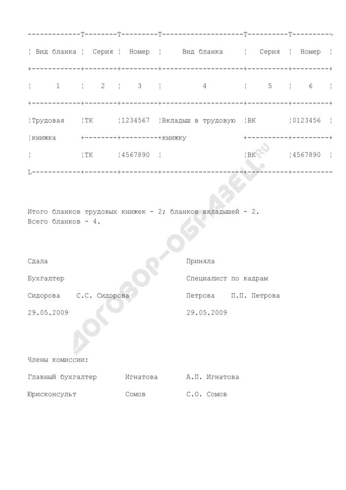 Акт приема-передачи трудовых книжек и вкладышей (пример). Страница 3