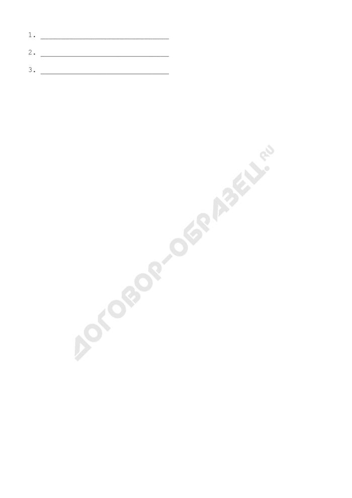 Акт закрытия ордера (разрешения) на право производства земляных работ на территории города Лобни Московской области. Страница 3