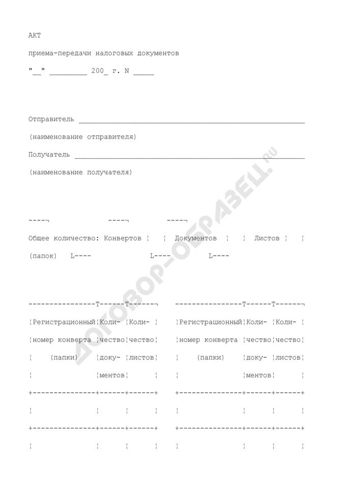 Акт приема-передачи налоговых документов, подлежащих передаче на обработку в межрегиональную инспекцию ФНС России по централизованной обработке данных. Страница 1