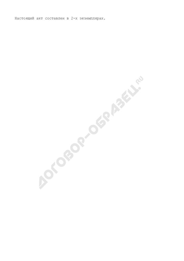 Акт приема-передачи налоговых документов, подлежащих передаче на обработку в межрегиональную инспекцию ФНС России по централизованной обработке данных. Страница 3