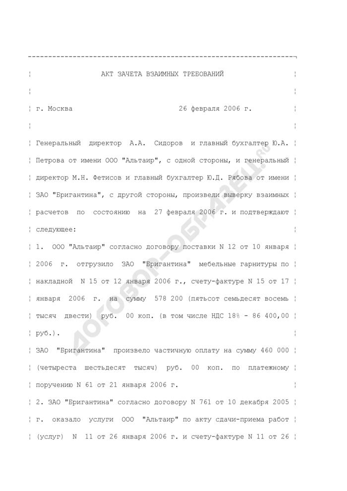 Акт зачета взаимных требований (пример). Страница 1