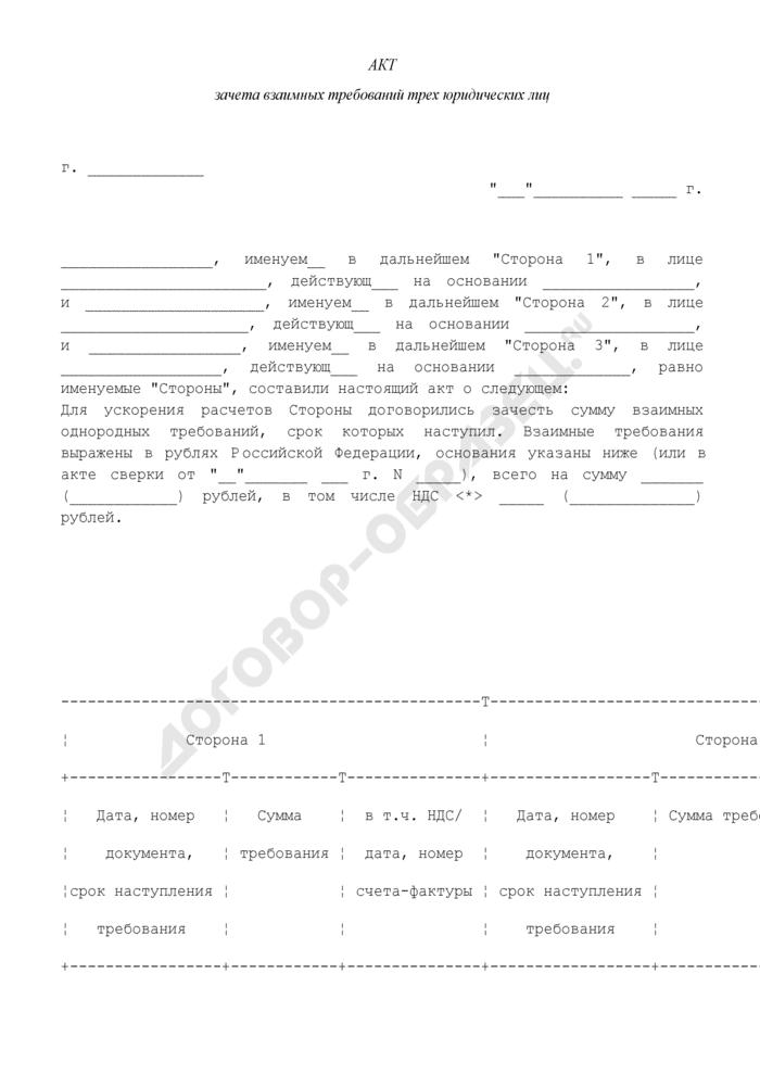 Акт зачета взаимных требований трех юридических лиц. Страница 1