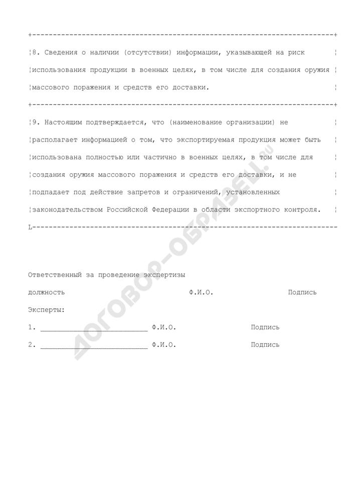 Акт идентификационной оценки экспортируемой продукции. Страница 2