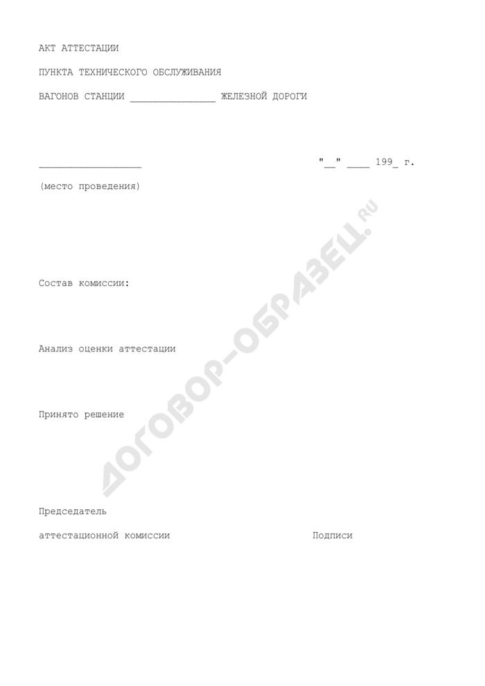 Акт аттестации пункта технического обслуживания вагонов. Страница 1