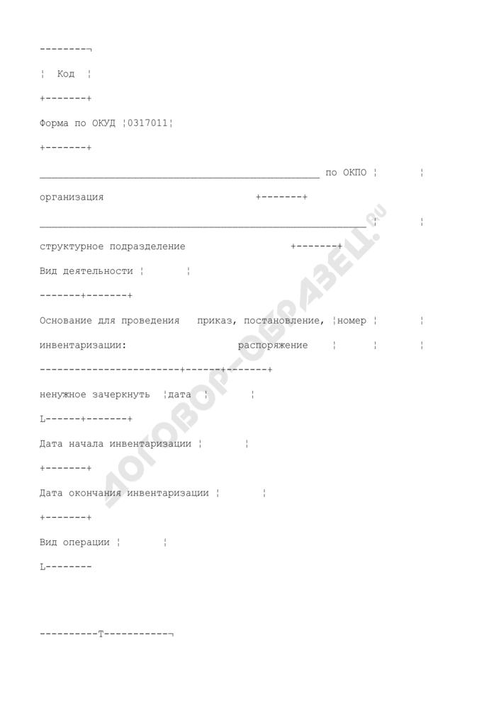 Акт инвентаризации незаконченных ремонтов основных средств. Унифицированная форма N ИНВ-10. Страница 1
