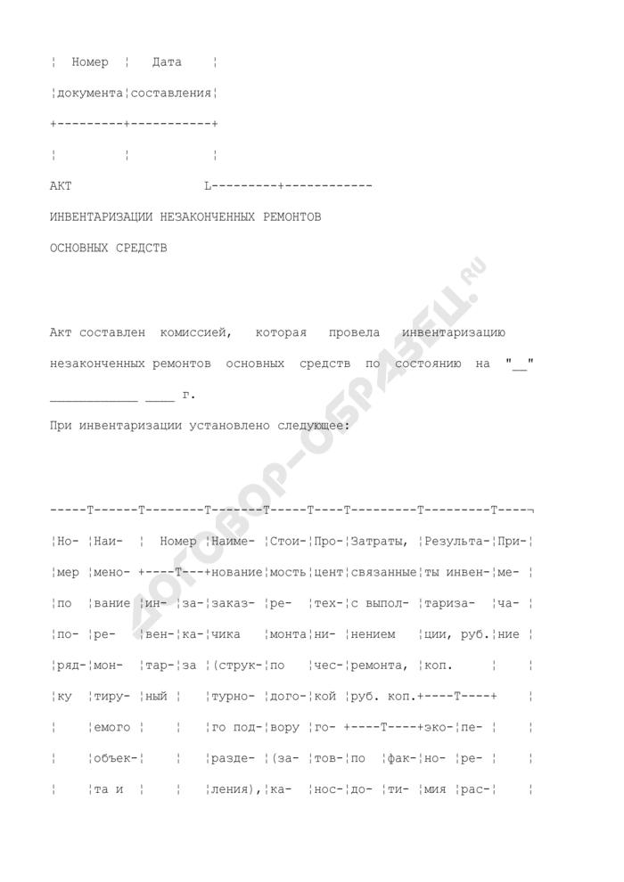 Акт инвентаризации незаконченных ремонтов основных средств. Унифицированная форма N ИНВ-10. Страница 2
